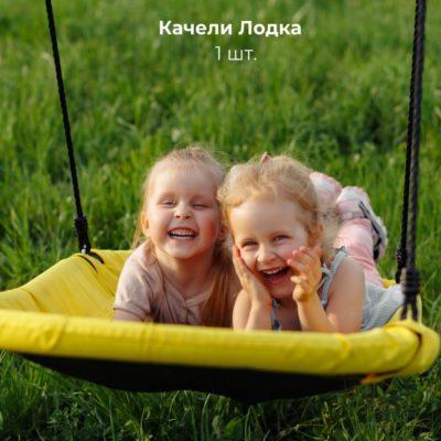 Детский спортивный комплекс для дачи ROMANA Акробат - 2 (качели лодка)_4